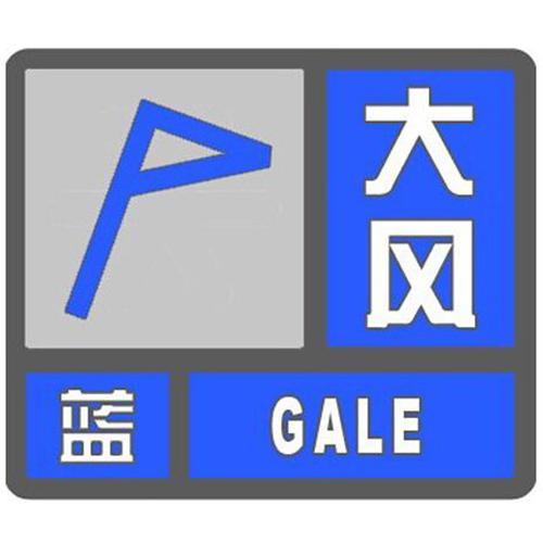 [INFO] Angin Berkecepatan 56km/h Akan Melanda Beijing