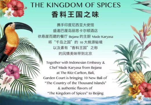 Kuliner Pedas Indonesia Menyapa Beijingers